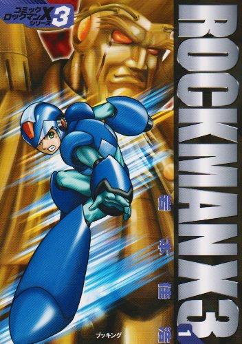 ロックマンX3 (1)