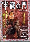 半蔵の門 織徳同盟編 (キングシリーズ 刃CVコミックス)