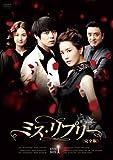 ミス・リプリー<完全版>DVD-BOX1