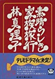 素晴らしき家族旅行 (新潮文庫)