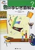 色のふしぎ百科〈1〉 (五感のふしぎシリーズ)