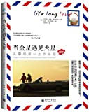 img - for When Venus meets Mars: husband and wife love life secret(Chinese Edition) book / textbook / text book
