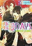 恋愛DAYS―ひとつ屋根の下 / 野々原 綾瀬 のシリーズ情報を見る