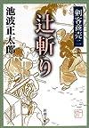 辻斬り (新潮文庫―剣客商売)