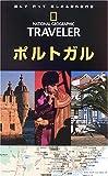 ナショナルジオグラフィック海外旅行ガイドポルトガル (ナショナルジオグラフィック海外旅行ガイド)(フィオナ ダンロップ)
