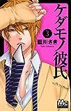 ケダモノ彼氏 3 (マーガレットコミックス)