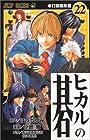 ヒカルの碁 第22巻 2003年06月04日発売