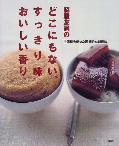 脇屋友詞のどこにもない、すっきり味おいしい香り―中国茶を使った画期的な料理法 (講談社のお料理BOOK)