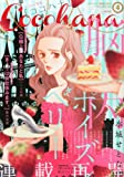 Cocohana (ココハナ) 2014年 04月号 [雑誌]