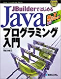 JBuilderではじめるJavaプログラミング入門8&7Personal対応 (Java Programing Guide)