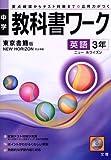 東京書籍版 ニューホライズン 英語中学3年 教科書ワーク
