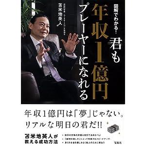 『君も年収1億円プレーヤーになれる』
