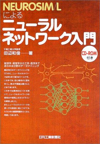 NEUROSIM/Lによるニューラルネットワーク入門