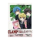 CLAMP学園公式ガイドブック―CLAMP学園のすべて (あすかコミックスDX)