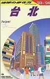 台北〈2003~2004年版〉