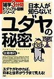 日本人が知らない! ユダヤの秘密
