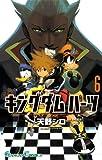 キングダム ハーツII6巻 (デジタル版ガンガンコミックス)