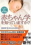 赤ちゃん学を知っていますか?―ここまできた新常識