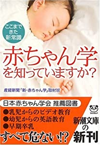 赤ちゃん学を知っていますか?―ここまできた新常識 (新潮文庫)