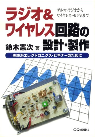 ラジオ&ワイヤレス回路の設計・製作