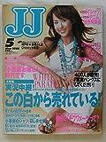 JJ (ジェイジェイ) 2005年 05月号 [雑誌]
