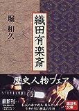 織田有楽斎 (講談社文庫)