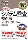 情報処理教科書 システム監査技術者 2015~2016年版