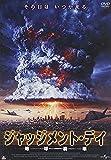 ジャッジメント・デイ 地球崩壊[DVD]