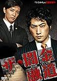 ザ・闇金融道 [DVD]