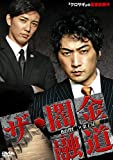 ザ・闇金融道[DVD]