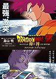 ドラゴンボールZ 神と神 スペシャル・エディション[DVD]