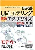 思考系UMLモデリング即効エクササイズ—モデ力を鍛える13の自主トレメニュー