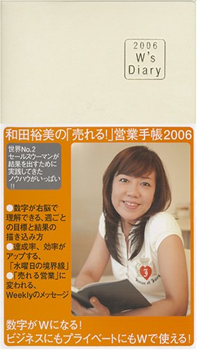 2006 W's Diary 和田裕美の「売れる!」営業手帳2006 (アイボリー)