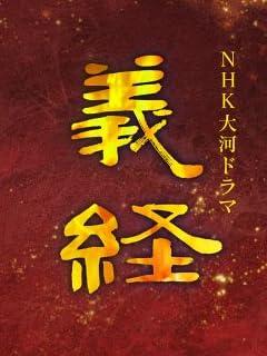 NHK 朝の連ドラVS大河ドラマ女優 知られざる「ベッドの実力」五番勝負! vol.3