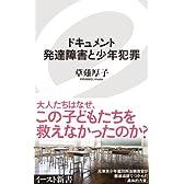 ドキュメント 発達障害と少年犯罪 (イースト新書) (イースト新書 29)