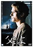父よ [DVD]