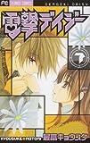 電撃デイジー 7 (Betsucomiフラワーコミックス)