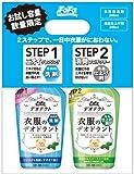 デオテクト トライアルセット(衣料用洗剤 240ml+消臭仕上剤 240ml)