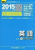 大学入試センター試験実戦問題集英語〈リスニング〉 2015 (大学入試完全対策シリーズ)