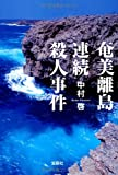 奄美離島連続殺人事件 (宝島社文庫)