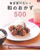 毎日食べたい!和のおかず500 (マイライフシリーズ)