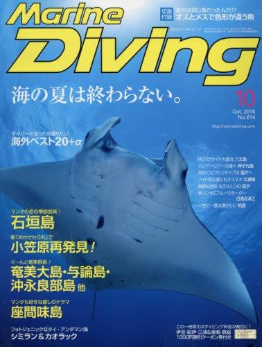 マリンダイビング 2016年 10 月号 [雑誌]