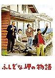 【チラシ付映画パンフレット】 『ふしぎな岬の物語』 出演:吉永小百合.阿部寛.竹内結子