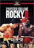 ロッキー2 DTSエディション [DVD]