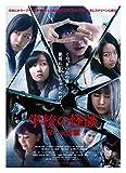 学校の怪談 呪いの言霊 Blu-ray豪華版