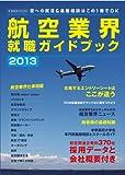 航空業界就職ガイドブック2013