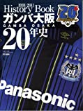 ガンバ大阪20年史—1991ー2011 (B・B MOOK 764 スポーツシリーズ NO. 635)