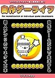 自作ゲーライフ: 個人スマフォゲームアプリのマネタイズ本 [kindle版]