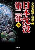 日本沈没 第二部(下) (小学館文庫)