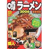 噂のラーメン〈2006〉―ラーメン職人入魂の400杯 首都圏版